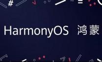 鸿蒙OS2.0正式发布,见证国产OS崛起!